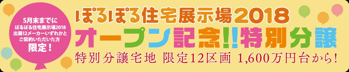 ぽるぽる住宅展示場2018オープン記念!!特別分譲