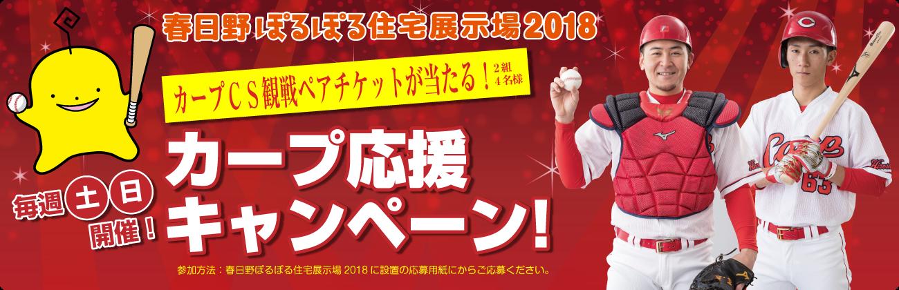 【ぽるぽる住宅展示場2018】CSチケットが当たる!カープ応援キャンペーン