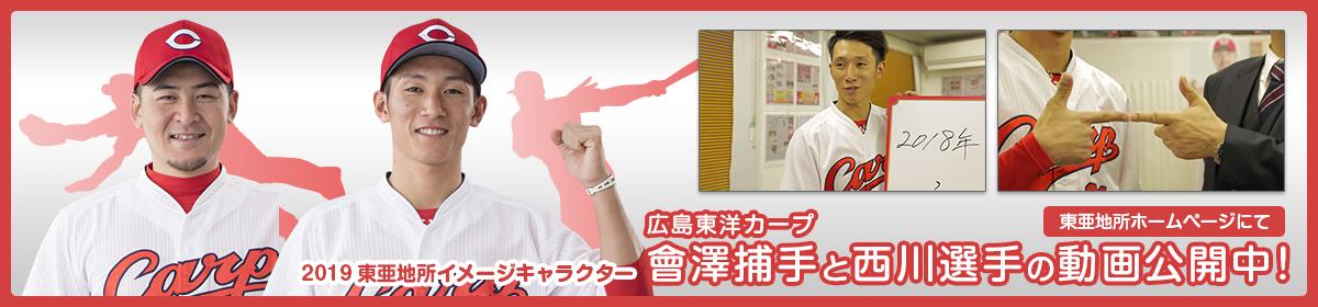 東亜地所ホームページにて 2018イメージキャラクター広島東洋カープ會澤捕手と西川選手の動画公開中!