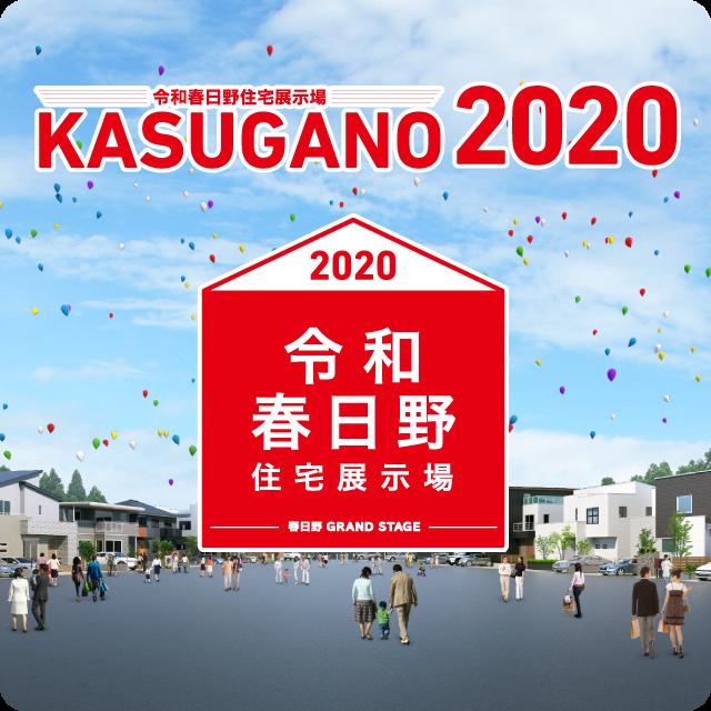 令和春日野住宅展示場KASUGANO2020