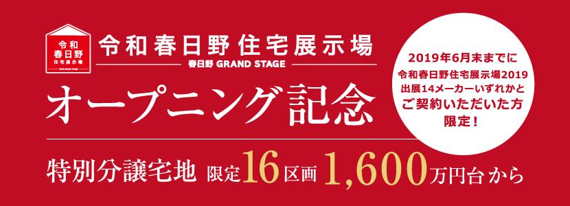 令和春日野住宅展示場オープン記念!!特別分譲
