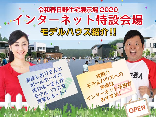 令和春日野住宅展示場 2020 インターネット特設会場