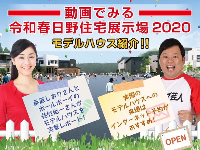 動画で見る令和春日野住宅展示場 2020 インターネット特設会場