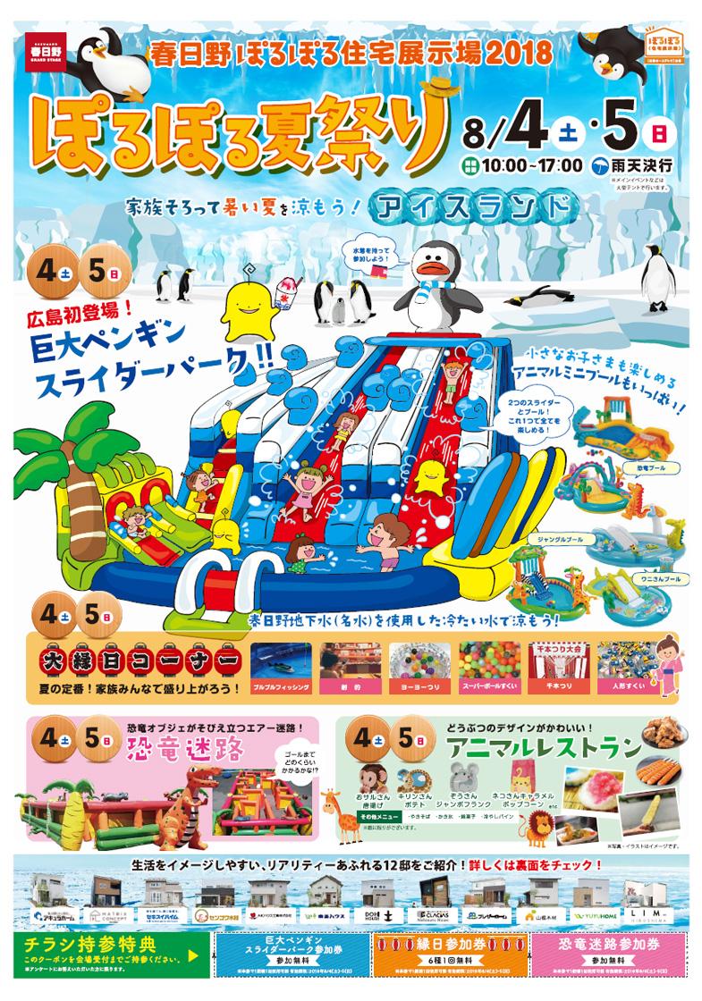 ぽるぽる住宅展示場2018 ぽるぽる夏祭り!