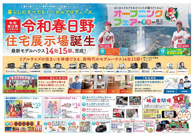 令和春日野住宅展示場 オープニングフェア!