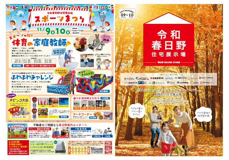 令和春日野住宅展示場 春日野 スポーツまつり!
