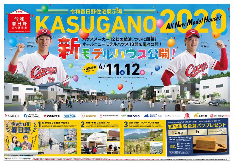 令和春日野住宅展示場 KASUGANO2020 新モデルハウス公開!