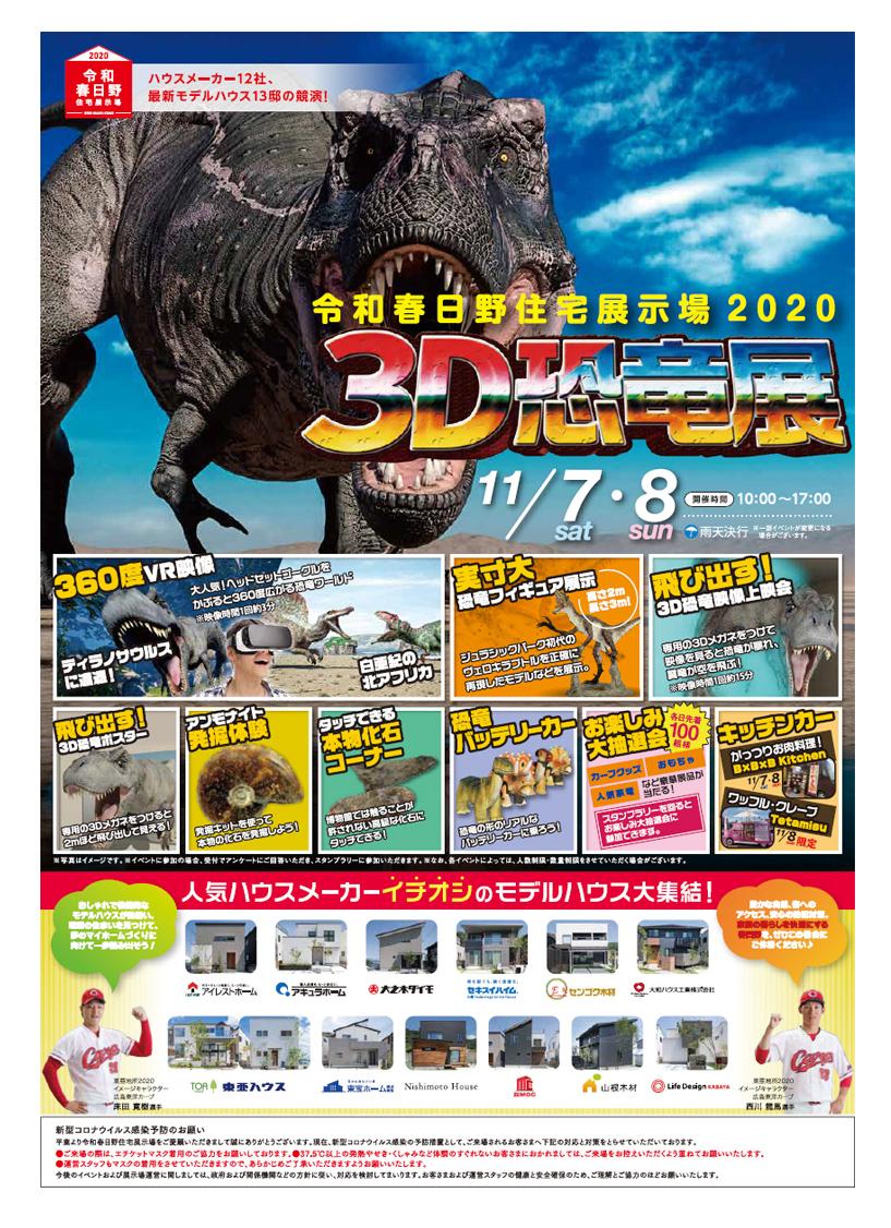 3D恐竜展 開催!