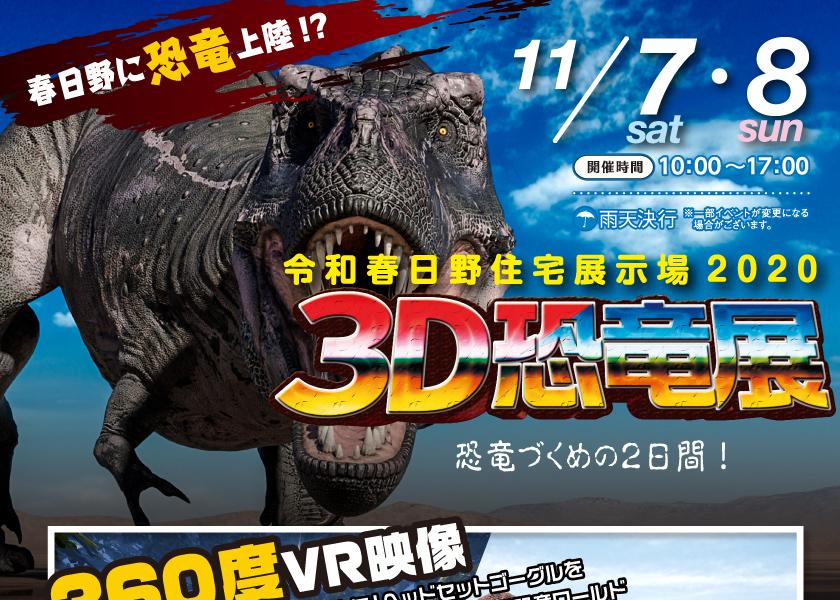 春日野に恐竜上陸!? 令和春日野住宅展示場20202 3D恐竜展 恐竜づくめの2日間!