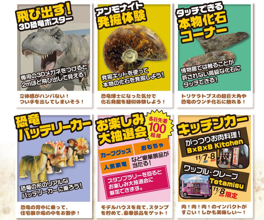 飛び出す!3D恐竜ポスター・アンモナイト発掘体験・タッチできる本物化石コーナー・恐竜バッテリーカー・お楽しみ大抽選会・キッチンカー