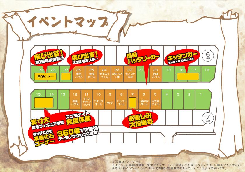 3D恐竜展イベントマップ