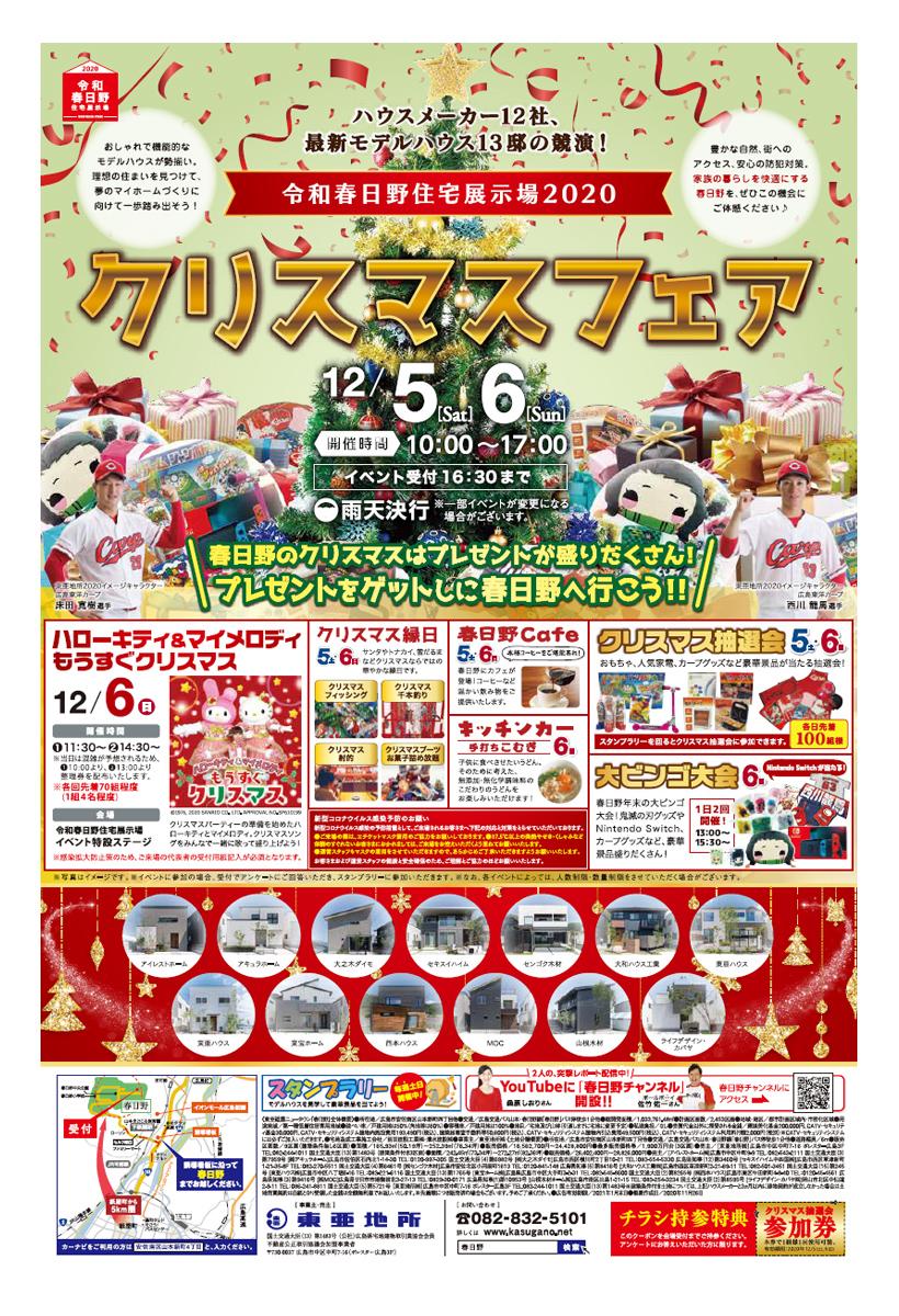 令和春日野住宅展示場2020 クリスマスフェア!