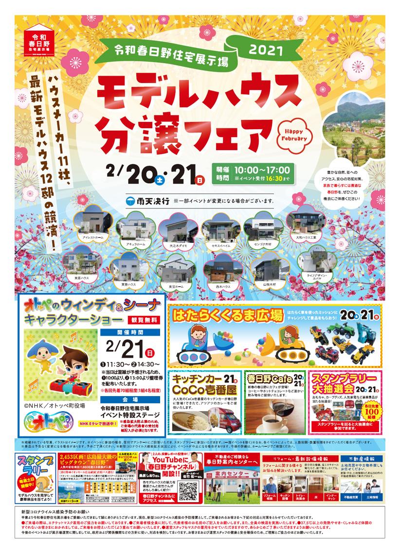 令和春日野住宅展示場 モデルハウス分譲フェア 開催!