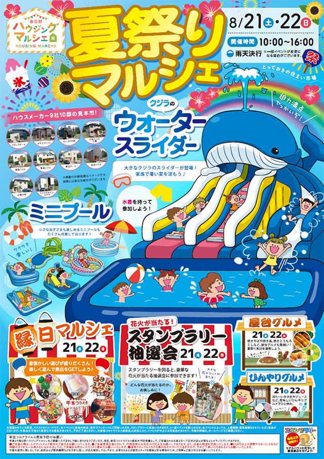夏祭りマルシ!2021年8月21日〜8月22日ェ開催!