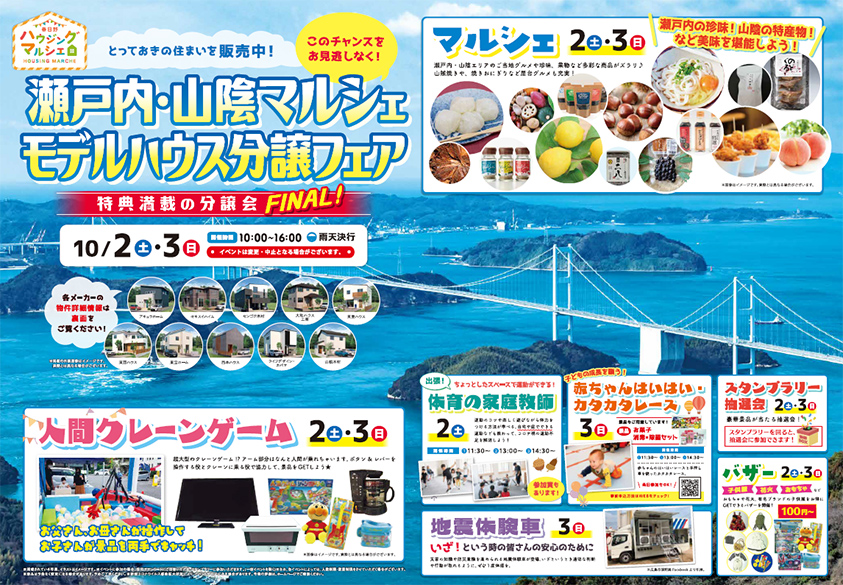 瀬戸内・山陰マルシェ モデルハウス分譲フェア!2021年10月2日・3日開催!