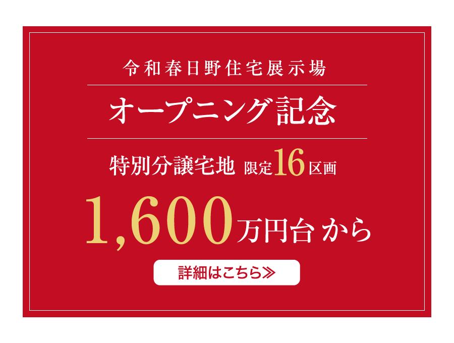 オープニング記念 令和春日野住宅展示場 分譲土地12区画1600万円台より分譲開始