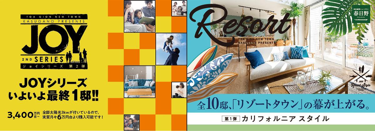 JOYシリーズいよいよ最終1邸!Resort(リゾート) 全10邸「リゾートタウン」の幕が上がる。第1弾カリフォルニア スタイル