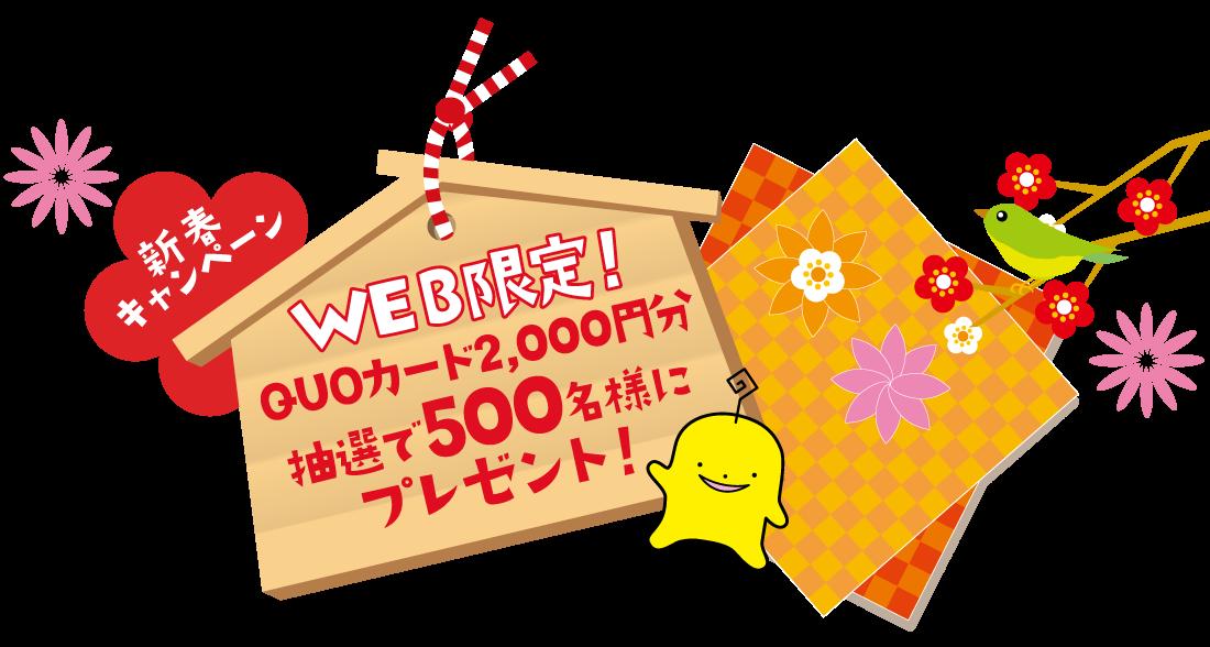WEB限定!QUOカード2,000円分抽選で500名様にプレゼント!