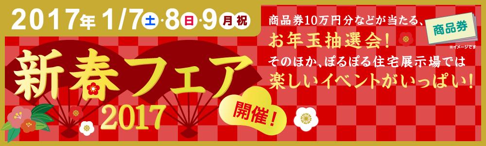 2017年1月7(土)8(日)9(月・祝)新春フェア開催