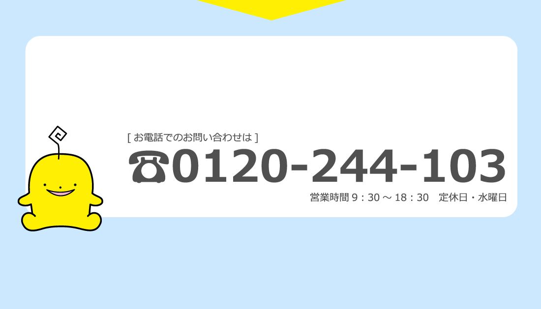 お電話でのお問い合わせは0120-244-103