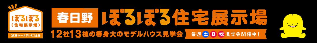 広島ホームテレビ主催春日野ぽるぽる住宅展示場