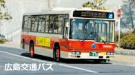 広島交通バス