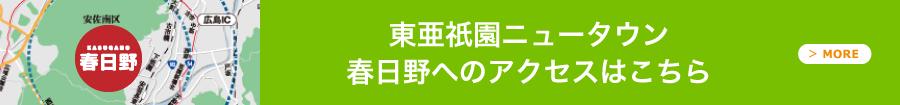 東亜祇園ニュータウン「春日野」へのアクセスはこちら