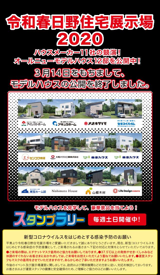 広島市安佐南区にある住宅団地「東亜祇園ニュータウン春日野」。広島市中心5Km圏内にある好立地。住宅・事業用の土地を販売中。「令和春日野住宅展示場2020」では12社13邸がリアルサイズのモデルハウスを公開中。毎週土日スタンプラリー開催中!3月14日をもちまして、モデルハウスの公開は終了しました。