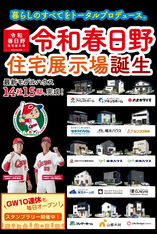 令和春日野住宅展示場誕生!暮らしのすべてをトータルプロデュース。最新のモデルハウス14社15邸、完成! 土日祝スタンプラリー開催中!