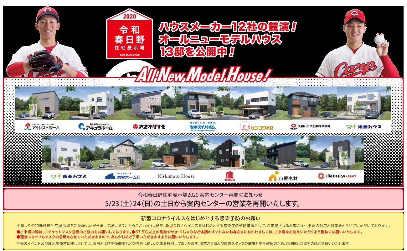 広島市安佐南区にある住宅団地「東亜祇園ニュータウン春日野」。広島市中心5Km圏内にある好立地。住宅・事業用の土地を販売中。「令和春日野住宅展示場2020」では12社13邸がリアルサイズのモデルハウスを公開中。