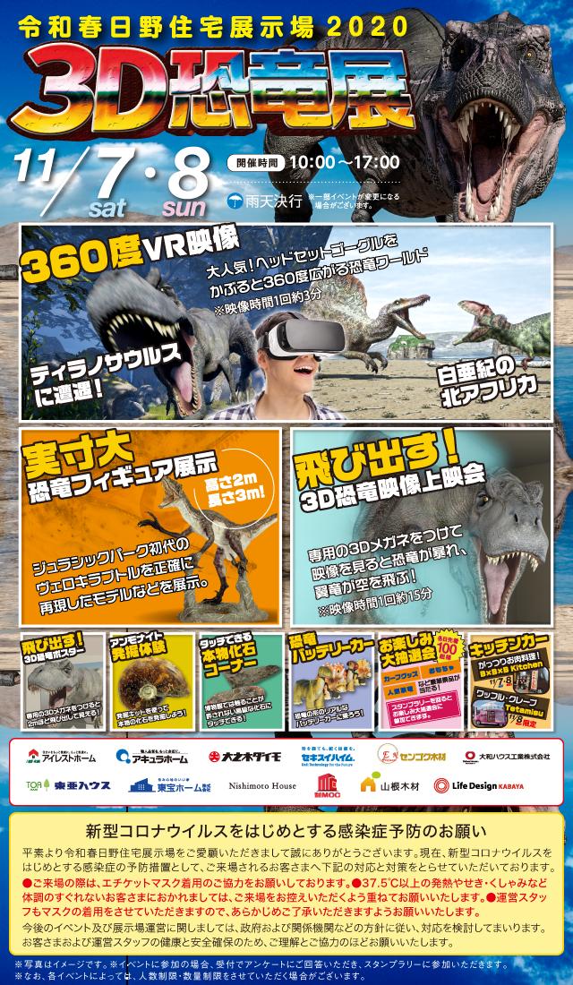 令和春日野住宅展示場2020 3D恐竜展 開催