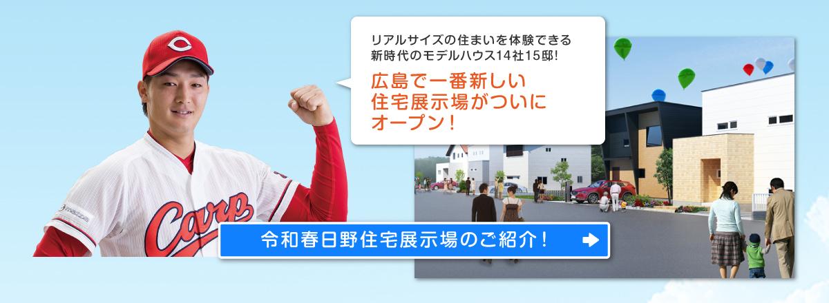 リアルな暮らしがイメージできるモデルハウスが12邸!広島で一番新しい住宅展示場がついにオープン!