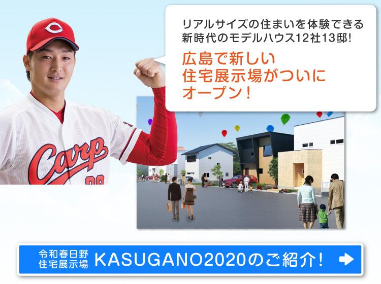 リアルな暮らしがイメージできるモデルハウスが12社13邸!広島で一番新しい住宅展示場がついにオープン!