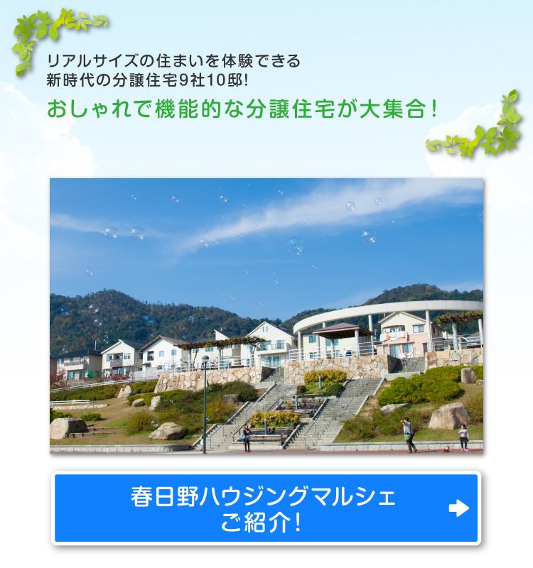リアルサイズの住まいを体験できる新時代の分譲住宅9社10邸!人気のハウスメーカのおしゃれで機能的な分譲住宅が大集合!