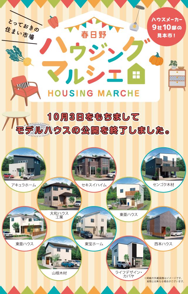 春日野ハウジングマルシェ ハウスメーカー9社10邸の見本市 10/3をもちましてモデルハウスの公開を終了しました。