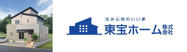 東宝ホーム
